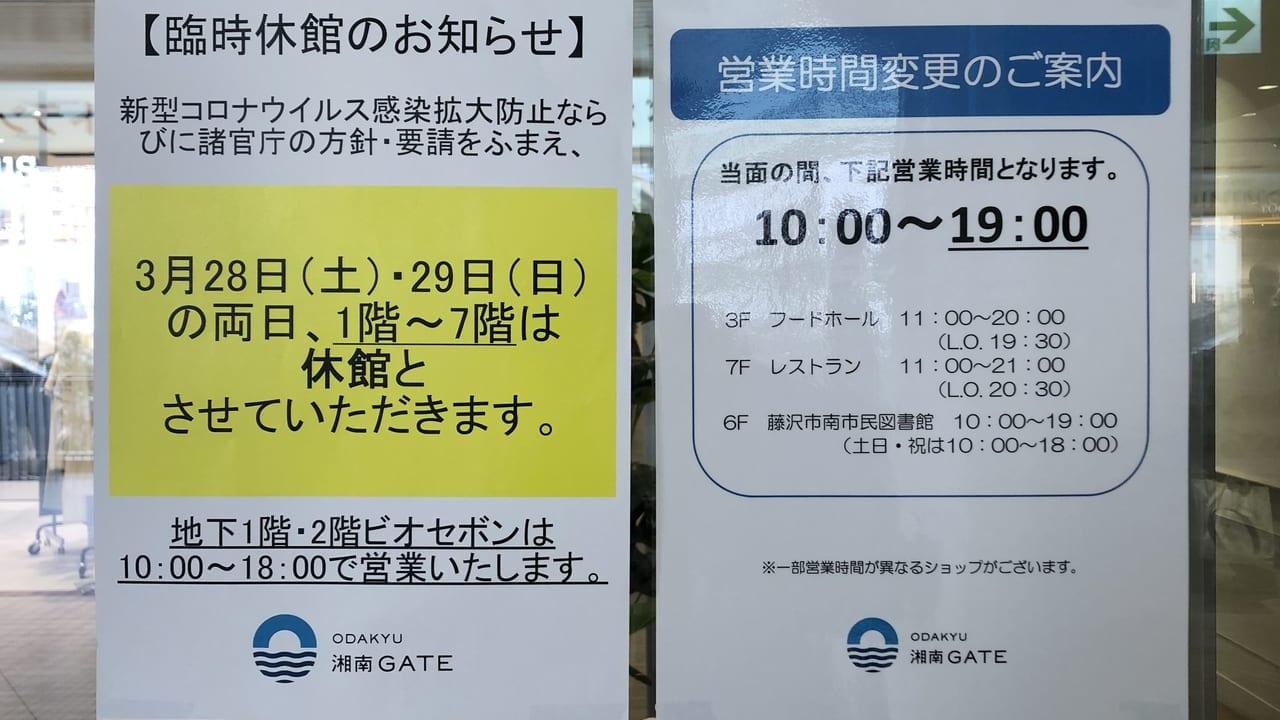 ODAKYU 湘南 GATE 臨時休館のお知らせ