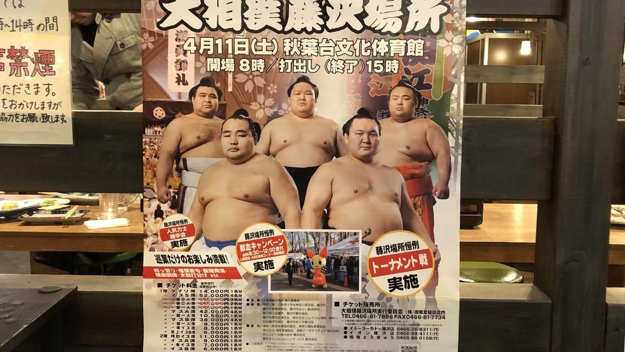 大相撲藤沢場所