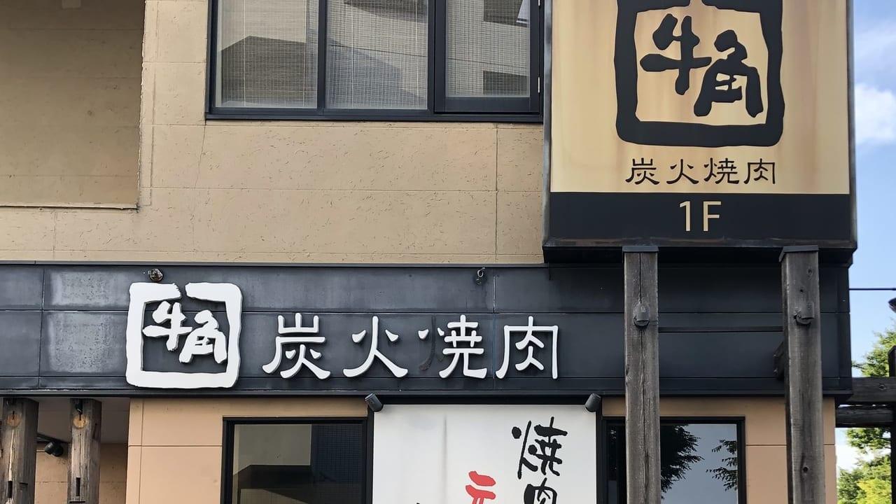 牛角 辻堂店