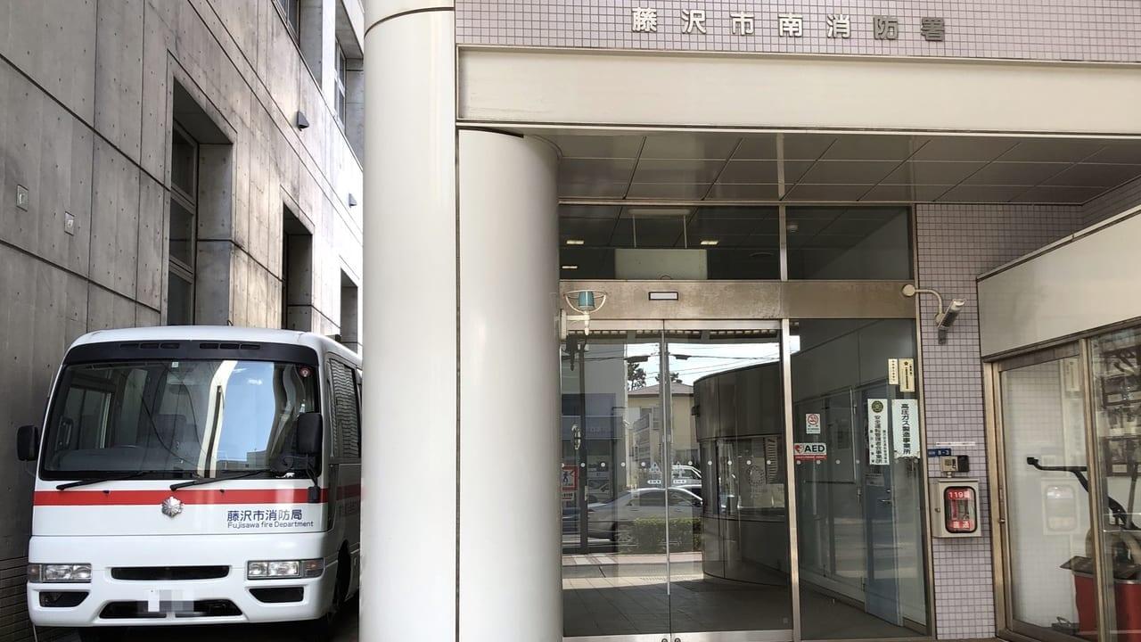 藤沢市南消防署