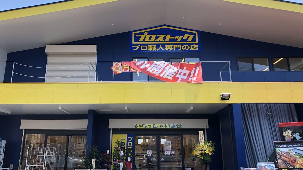 プロストック藤沢店