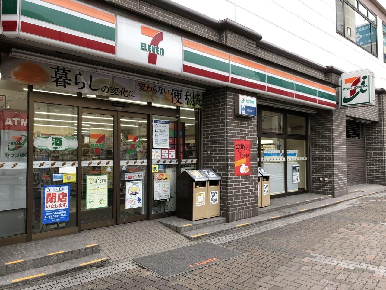 セブンイレブン 藤沢駅北口店