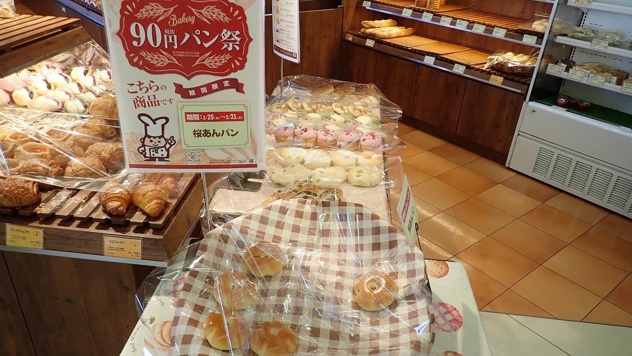 90円パン祭りの対象商品の桜あんパン