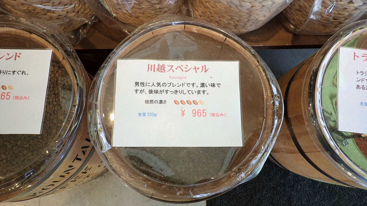 『珈琲工房・楽』で売られているブレンド『川越スペシャル』
