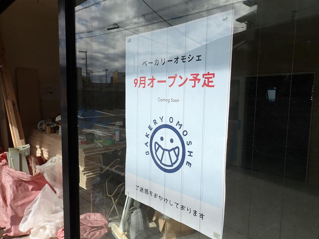 川越市高階地区にオープン予定の『ベーカリーオモシェ』の案内